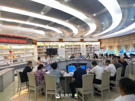 乐山市召开2018乐山国际半程马拉松赛第一次筹备会