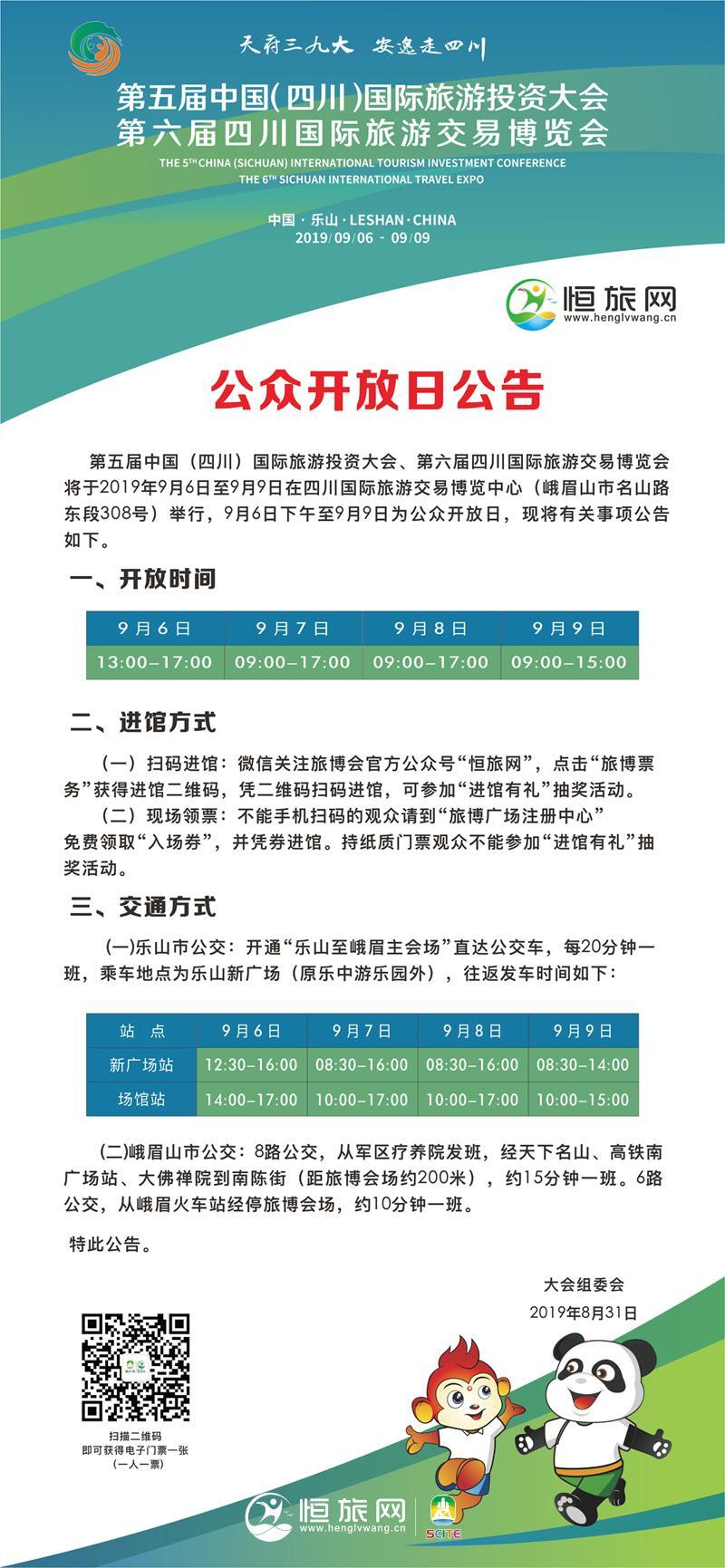 第五届中国(四川)国际旅游投资大会、第六届四川国际旅游交易博览会公众开放日公告