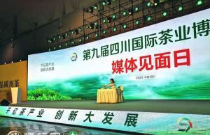 亮点提前看!第九届四川国际茶博会将于7月2日在成都开幕