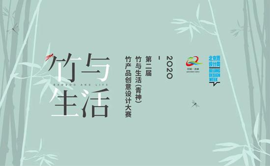 快来参加!第二届竹与生活(青神)竹产品创意设计大赛开赛啦