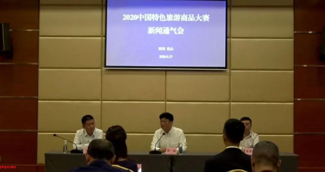 旅博动态 | 2020中国特色旅游商品大赛新闻通气会
