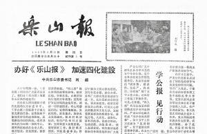 乐山日报创刊40周年,第一期报纸长啥样?