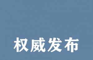 三不举办!乐山发布春节期间疫情防控工作通知