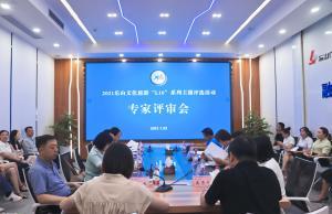 """2021乐山文化旅游""""L10""""系列主题评选活动专家评审会顺利召开!"""