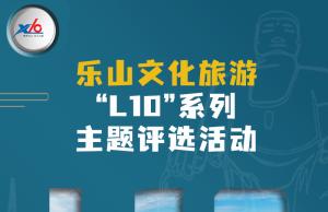 """旅博动态   2021乐山文化旅游""""L10""""系列主题评选活动网络投票开始啦!"""