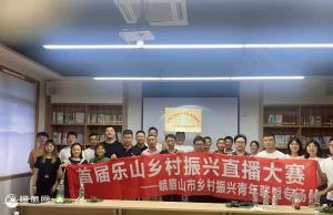 乐山乡村振兴直播大赛持续为乡村产业发展赋能